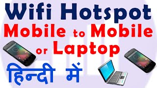 Wifi Hotspot Phone - Internet Sharing Mobile to Laptop (Hindi) - फोन पर वाईफ़ाई हॉटस्पॉट