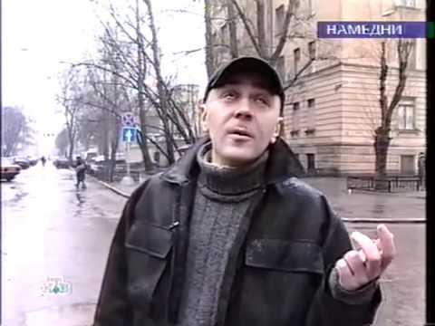 ШНУР. Передача НТВ 2002. Бикфордов Шнур.