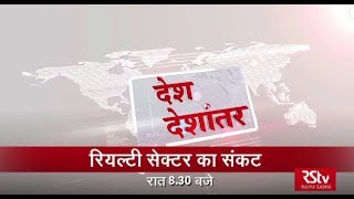 Promo - Desh Deshantar : रियल्टी सेक्टर का संकट   Crisis in Real Estate Sector   8.30 pm