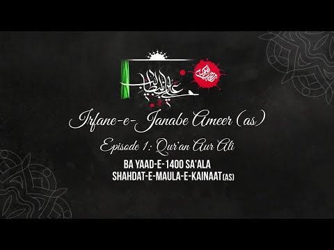 (EP 01) IRFAN -E- JANAB -E- AMEER (A.S) QURAN AUR ALI | WITH MAULANA HASNAIN KARARVI 1440 HIJRI 2019