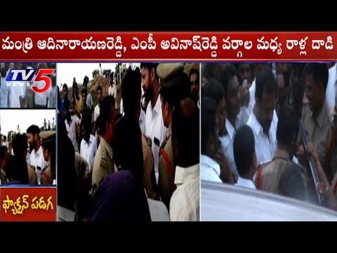 మూడు వర్గాల మధ్య బుసలు కొట్టిన ఫ్యాక్షనిజం | Factionism In Kadapa | TV5 News