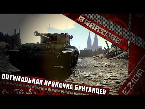 Оптимальная прокачка британцев | War Thunder