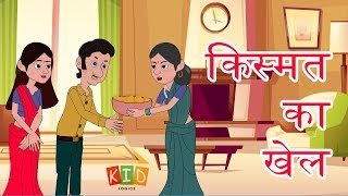 किस्मत का खेल - Kismat Ka Khel | New Story 2019 | Hindi Kahaniya | Moral Stories For Children