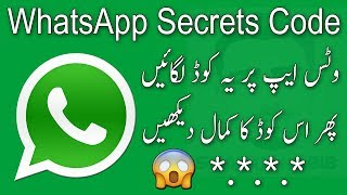 Whatsapp Secret Code and Trick - you can try now