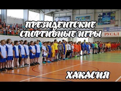 Президентские спортивные игры. (г. Саяногорск, 2018)