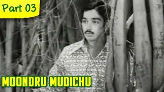 Moondru Mudichu - 3/12 - Rajnikanth, Sridevi, Kamal Haasan - Super Hit Romantic Movie