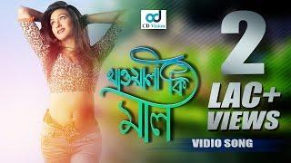 Download Khaoili Ki Mal Banaili | Jumman Koshai (2016) | Full HD Movie Song | Manna | Ritu | CD Vision 3Gp Mp4