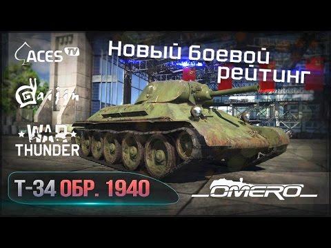 Обзор Т-34 обр. 1940: Новый боевой рейтинг | Реалистичные бои | War Thunder