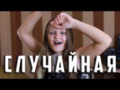 СЛУЧАЙНАЯ  |   КСЕНИЯ ЛЕВЧИК  |  cover (ПАРОДИЯ) Светлана ЛОБОДА
