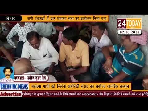 24hrstoday Breaking News:-सभी पंचायतों में ग्राम पंचायत सभा का आयोजनReport by Arvind Singh