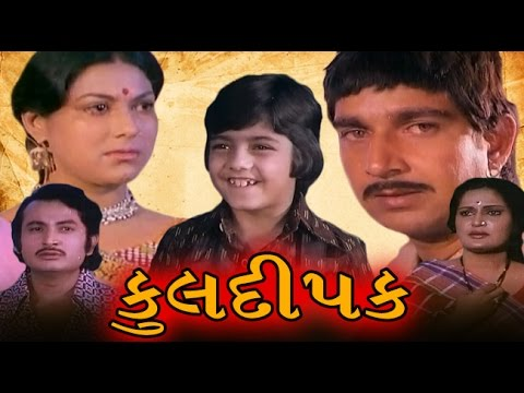 Kul Deepak | 1978 | Full Gujarati Movie | Rakesh Pandey Anjana...