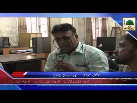 News Clip 13 Aug - Muhammad Shakeel Sahafi - Karachi
