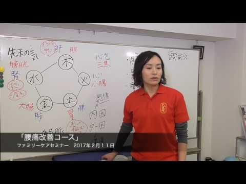 マッサージスクール日本ボディーケア学院 ファミリーケアセミナー「腰痛改善コース」