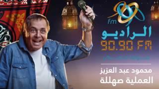 """محمود عبد العزيز يغني """"عسلية"""""""