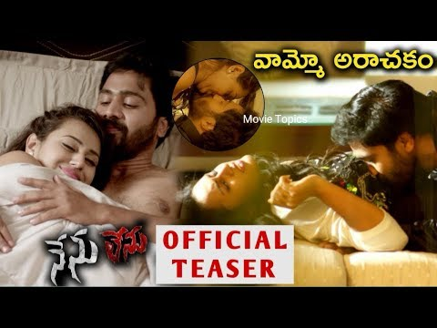 Nenu Lenu Teaser || Official || Telugu Movie Trailer 2018
