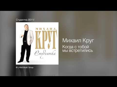 Михаил Круг - Когда с тобой мы встретились - Студентка /2011/