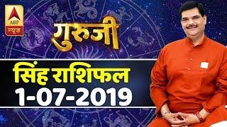 आज का सिंह राशिफल: वाहन ध्यान से चलाएं   01 जुलाई 2019 राशिफल   Leo Horoscope