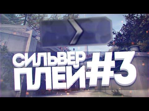 СИЛЬВЕР ПЛЕЙ #3