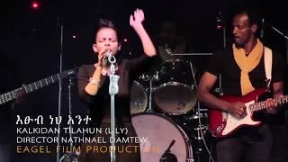 Kalkidan Tilahun(Lily) Etsub neh ante Live Worship - AmlekoTube.com