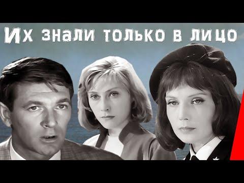 Их знали только в лицо (1966) фильм