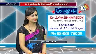 Obesity - Diagnosis And Treatment | Dr. Jayasimha Reddy Suggestions | Ayushman Bhava  News