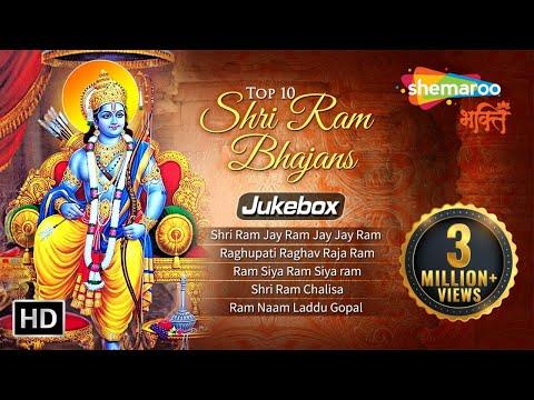Download Top 10 Shri Ram Bhajans Popular Ram Songs