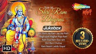 Top 10 Shri Ram Bhajans | Ram Navami Songs | Bhakti Songs Hindi