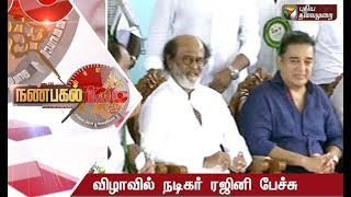 Nanpagal 100 NEWS | 01/10/2017 | Puthiya Thalaimurai TV