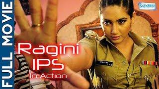 Ragini IPS - RaginI IPS Kannada Movie |  Ragini in Action & Molested