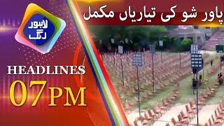 News Headlines | 07:00 PM | 18 July 2018 | Lahore Rang