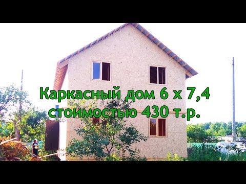 Каркасный дом 6х7,4 стоимостью 430 т р Нижний Новгород