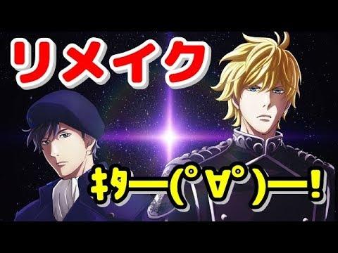 銀河英雄伝説 (アニメ)の画像 p1_17
