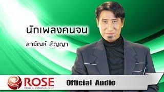 นักเพลงคนจน - สายัณห์ สัญญา (Official Audio)