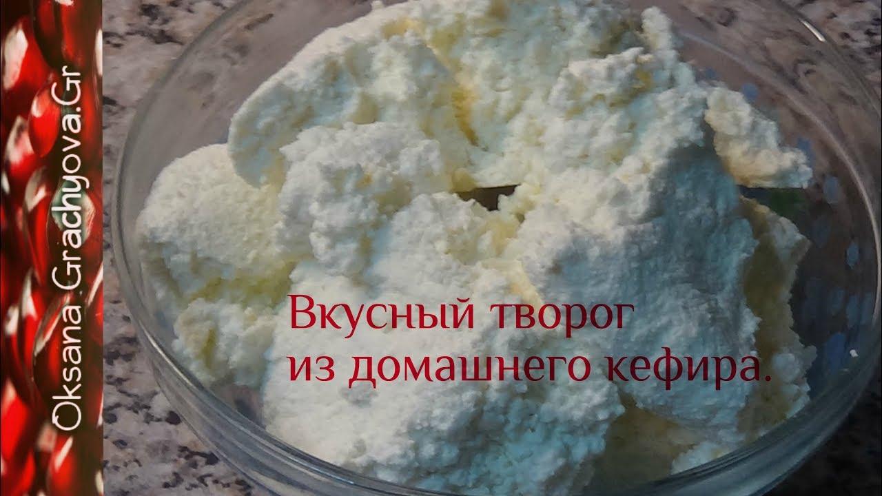 Домашний творог на кефире и молоке рецепт с пошагово