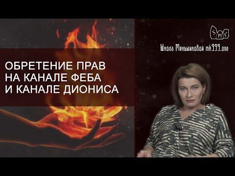 Обретение прав на канале Феба и канале Диониса