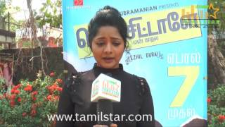 Madhumila At Senjittale En Kadhala Movie Team Interview