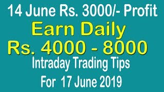 Intraday Trading Tips for 17 June 2019 | intraday trading strategies | Free Intraday Tips