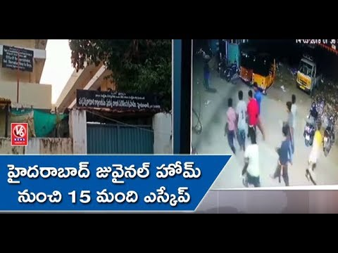 CCTV Footage: 15 Boys Escaped From Saidabad Juvenile Home | Hyderabad | V6 News