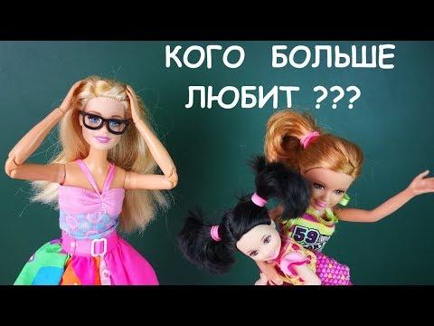 ОНА МЕНЯ БОЛЬШЕ ЛЮБИТ! Мультик #Барби Школа Куклы для Девочек Игрушки Для детей