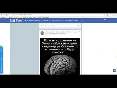 LeoPays    сгенерировать ссылку с реферальной привязкой на любую информацию социальной сети ЛеоПэйс