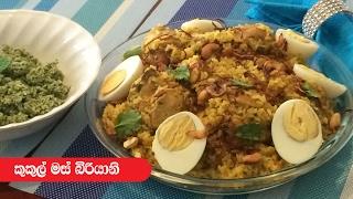 Chicken Biryani - Episode 47