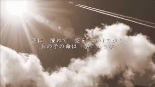 ひこうき雲 - 荒井由実(松任谷由実)