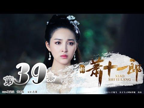 陸劇-新蕭十一郎-EP 39
