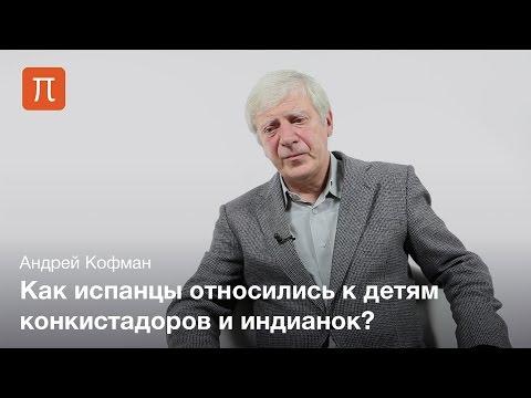 ���о�ник - http://postnauka.ru/video/27944 � �ем о�ли�ие англий�кой и и�пан�кой колониза�ии �ме�ики? �ак повли�ла на о�но�ени� и�пан�ев � ко�енн�м на�елением...