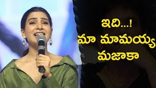 Samantha Lovely Speech @Devadas Audio Launch | Akkineni Nagarjuna, Nani