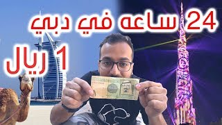 24 hours in dubai with 0.3$