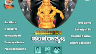 Hariharathmaja -Kannada Devotional Songs On Lord Ayyappa