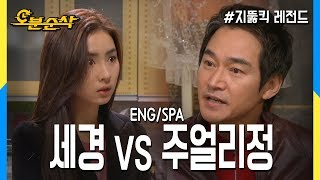 [5 mins gone]★10 Min Special ★ How Sae Kyung deals with Bo Suk! (Highkick ENG/SPA subbed)