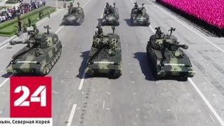 Парад к 70-летию Северной Кореи: какие сигналы посланы миру - Россия 24
