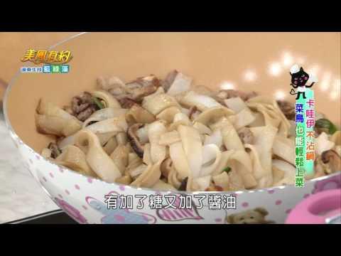 台綜-美鳳有約-EP 589 美鳳上菜 客家炒粿條、何首烏木耳津白雞湯 (郭泰王、任爸)